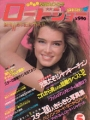 BROOKE SHIELDS Roadshow (5/82) JAPAN Magazine