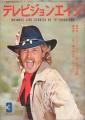 WAYNE MAUNDER Television Age (3/70) JAPAN Magazine