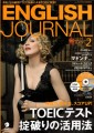 MADONNA English Journal (2/12) JAPAN Magazine