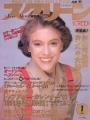ALYSSA MILANO Screen (1/91) JAPAN Magazine