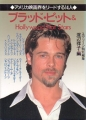 BRAD PITT Brad Pitt & Hollywood Hot Stars JAPAN Screen Special Picture Book