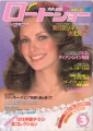 JACLYN SMITH Roadshow (3/80) JAPAN Magazine