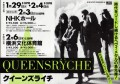 QUEENSRYCHE 1991 JAPAN Promo Tour Flyer