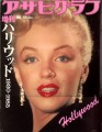 MARILYN MONROE Asahi Graph Special: Hollywood JAPAN Magazine