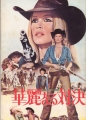 BRIGITTE BARDOT Les Petroleuses JAPAN Movie Program