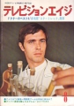 STEPHEN BROOKS Television Age (8/80) JAPAN Magazine