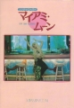 CYNDI LAUPER Off And Running JAPAN Movie Program