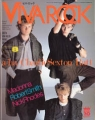 A-HA Viva Rock (8/86) JAPAN Magazine