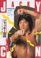 JACKIE CHAN Starland Deluxe Cunning Monkey JAPAN Picture Book