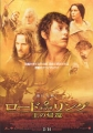 THE LORD OF THE RINGS The Return Of The King JAPAN Promo Movie Flyer