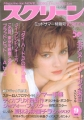 WINONA RYDER Screen (9/95) JAPAN Magazine