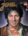 BRUCE SPRINGSTEEN Jam (1/80) JAPAN Magazine