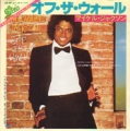 MICHAEL JACKSON Off The Wall JAPAN 7