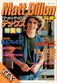 MATT DILLON Screen Special: TEX JAPAN Picture Magazine