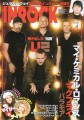 U2 Inrock (4/09) JAPAN Magazine