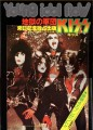KISS Young Idol Now (4/77) JAPAN Magazine