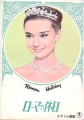 AUDREY HEPBURN Roman Holiday JAPAN Movie Program Reissue