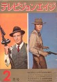 CLINT EASTWOOD/ROBERT STACK Television Age (2/62) JAPAN Magazine