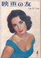 ELIZABETH TAYLOR Eiga No Tomo (4/57) JAPAN Magazine