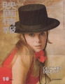 CATHERINE DENEUVE Eiga Joho (10/73) JAPAN Magazine