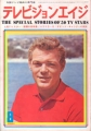 JAMES MacARTHUR Television Age (8/70) JAPAN Magazine