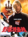 CODE OF SILENCE Original JAPAN Movie Program  CHUCK NORRIS