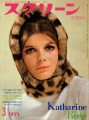 KATHARINE ROSS Screen (3/71) JAPAN Magazine