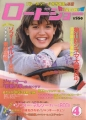 PHOEBE CATES Roadshow (4/83) JAPAN Magazine