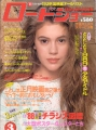 ALYSSA MILANO Roadshow (3/89) JAPAN Magazine