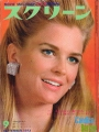 CANDICE BERGEN Screen (9/73) JAPAN Magazine