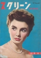 JEAN SIMMONS Screen (10/51) JAPAN Magazine