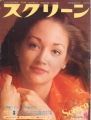OLIVIA HUSSEY Screen (1/76) JAPAN Magazine