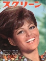 CLAUDIA CARDINALE Screen (9/67) JAPAN Magazine