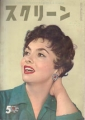 GINA LOLLOBRIGIDA Screen (5/57) JAPAN Magazine