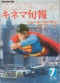 SUPERMAN Kine Jun (7/79) JAPAN Magazine