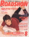 WINONA RYDER Roadshow (8/94) JAPAN Magazine