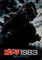 GODZILLA 1983 Revival Festival JAPAN Movie Program
