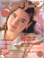 JENNIFER CONNELLY Screen (2/89) JAPAN Magazine