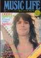 AEROSMITH Music Life (10/76) JAPAN Magazine