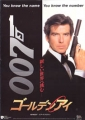 JAMES BOND 007 Goldeneye JAPAN Movie Press Sheet