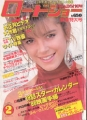 CYNTHIA GIBB Roadshow (2/88) JAPAN Magazine