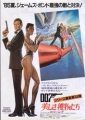 JAMES BOND 007 A View To A Kill JAPAN Promo Movie Flyer (A)