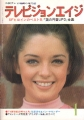 ANGELA CARTWRIGHT Television Age (1/81) JAPAN Magazine