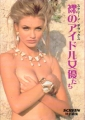 CAMERON DIAZ Sexy Beauties On Screen JAPAN Movie Photo Book