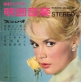 SANDRA DEE Screen Music In Stereo No.17 JAPAN 8