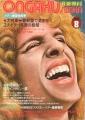 PETER FRAMPTON Ongaku Senka (8/76) JAPAN Magazine