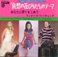 PATTY DUKE Valley Of The Dolls JAPAN 7