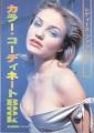 CAMERON DIAZ Color Cordinate Book JAPAN Magazine Supplement