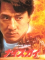 JACKIE CHAN Mr. Nice Guy JAPAN Movie Program