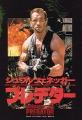 PREDATOR Original JAPAN Movie Program RARE!